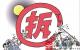 安顺市西秀区人民政府办公室关于印发《西秀区国有土地上房屋征收与补偿工作开展指...