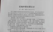 北京市顺义区仁和镇二三-产业基地内三期工