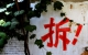 安顺市人民政府 关于下发《安顺市关于加快推进棚户区和城中村改造工作方案》的通知