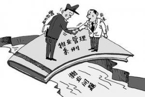 国务院关于修改《物业管理条例》的决定(国务院令第504号)