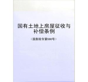 国有土地上房屋征收与补偿条例[全文]中华人民共和国国务院令第590号